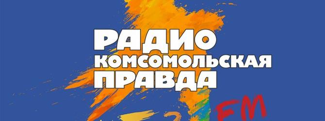 Открытая студия радио «Комсомольская правда» будет работать на совещании мясопереработчиков 10 октября