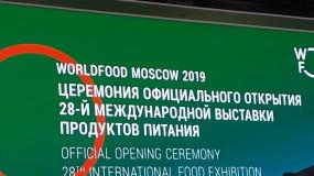 Стартовала Международная выставка продуктов питания WorldFood Moscow