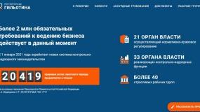 Новая версия сайта по реформе контрольно-надзорной деятельности и реализации механизма «регуляторная гильотина»