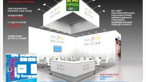 Группа компаний BELSTAR приглашает на стенд в рамках выставки «Агропродмаш-2019»