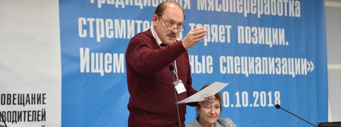РСПП поддержит Всероссийское совещание мясопереработчиков