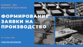 Партнер НСМ компания «Константа» приглашает на вебинар «Формирование заявки на производство» 29 октября
