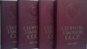 Еще свыше 450 актов советских госорганов признаны недействительными