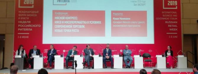 Мясной конгресс на Неделе Российского Ритейла