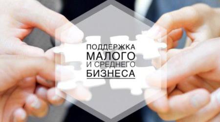Торгово-промышленные палаты включены в инфраструктуру поддержки МСП, а реестр МСП будет обновляться ежемесячно