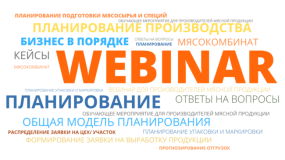 Пост-релиз вебинара «Планирование производства на мясокомбинате»