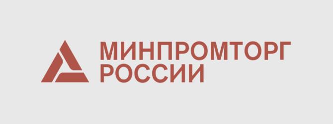 В Москве проходит расширенное заседание коллегии Минпромторга