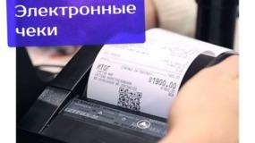 ФНС разрабатывает сервис для хранения электронных чеков налогоплательщиков