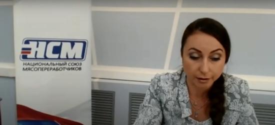 Екатерина Лучкина провела 6 октября VII Всероссийское совещание владельцев и руководителей мясоперерабатывающих предприятий