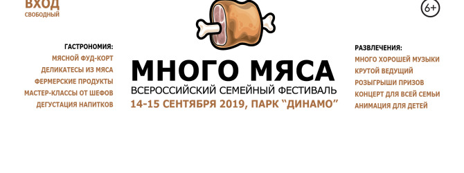 Приглашаем на фестиваль в Воронеж