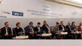 Форум «Контрольно-надзорная деятельность в цифровую эпоху»
